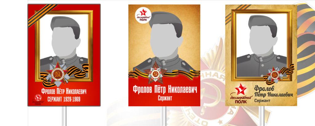 Транспарант «Бессмертный полк» 6 вариантов
