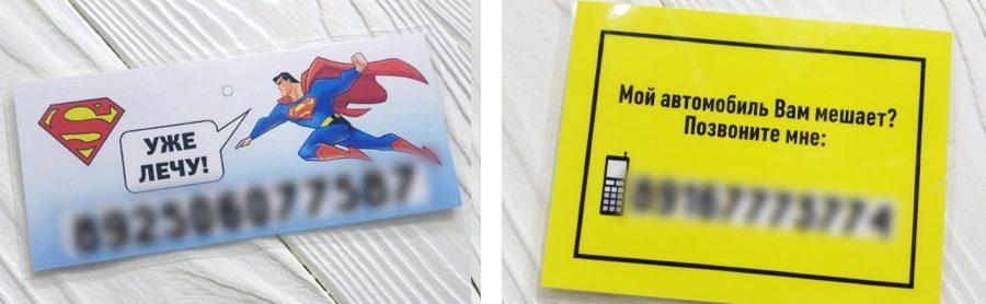Таблички в машину примеры работ