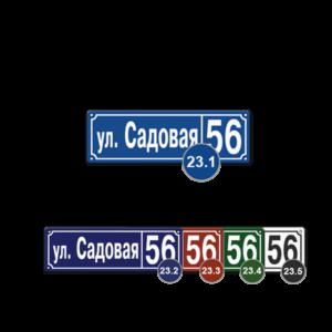 Табличка с номером дома и улицы