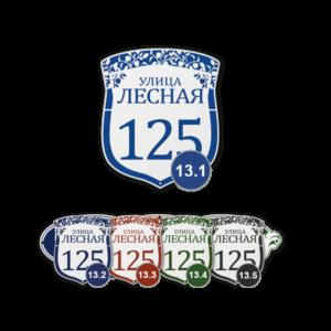 Табличка - адрес и номер дома