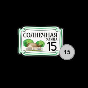 Домзнак табличка для СНТ