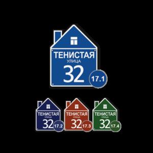 Табличка с номером дома купить в Москве