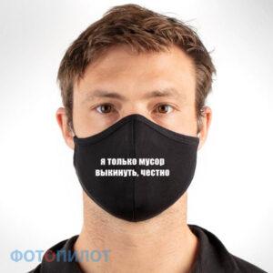 маска Я только мусор выкинуть