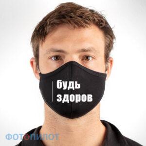 маска будь здоров