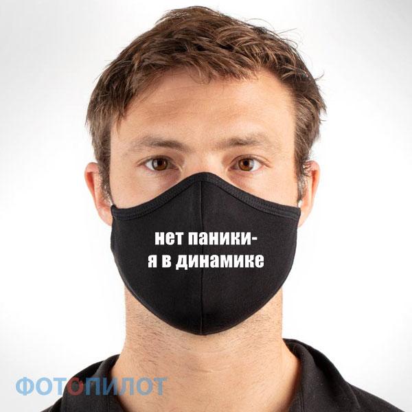 маска нет паники - я в динамике