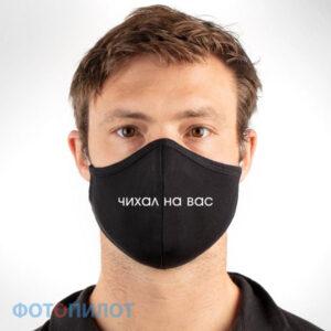 маска чихал на вас