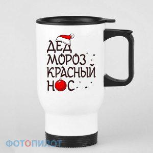 КРУЖКА-ТЕРМОС ДЕД МОРОЗ КРАСНЫЙ НОС