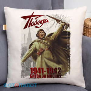 "Подушка ""1941-1942 БИТВА ЗА МОСКВУ"""