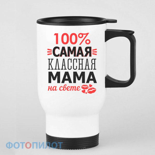 100% самая классная мама на свете