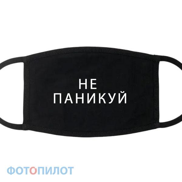 Маска НЕ ПАНИКУЙ