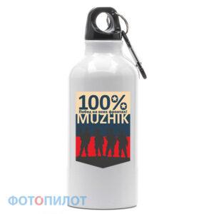 Спортивная бутылка 100% мужик