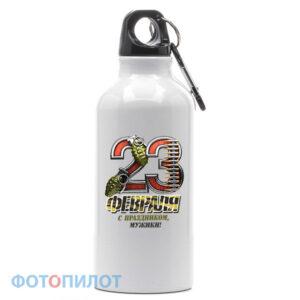 Спортивная бутылка 23 февраля