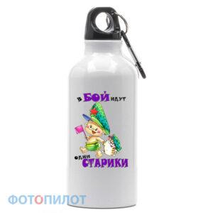 Спортивная бутылка В бой идут одни старики