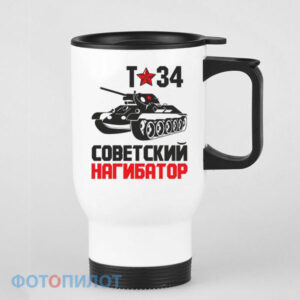 Кружка-термос Советский нагибатор