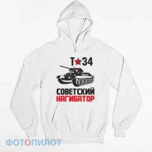 Толстовка Советский нагибатор