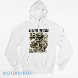 Толстовка Армия России