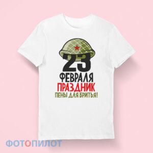 футболка 23 февраля - праздник пены для бритья