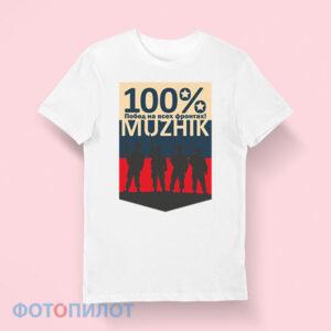 футболка 23 февраля 100% мужик