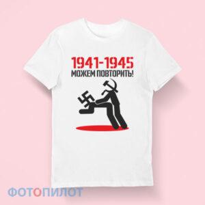 футболка Можем повторить