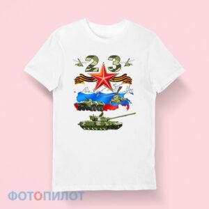 футболка 23 февраля