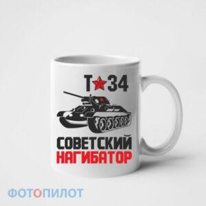 кружка советский нагибатор