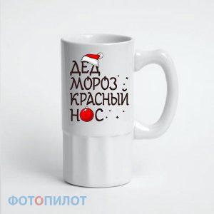 пивная кружка ДЕД МОРОЗ КРАСНЫЙ НОС