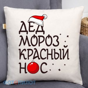 ПОДУШКА ДЕД МОРОЗ КРАСНЫЙ НОС
