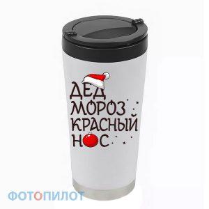термотакан ДЕД МОРОЗ - КРАСНЫЙ НОС