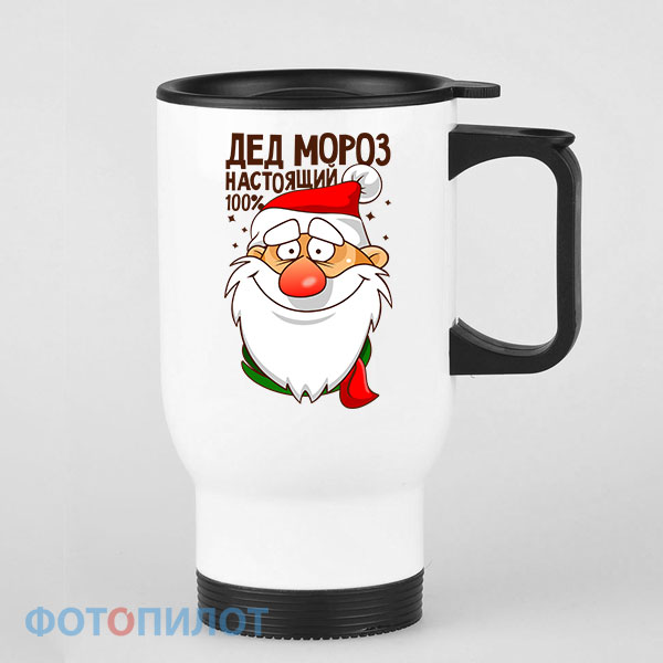 КРУЖКА-ТЕРМОС ДЕД МОРОЗ 100%