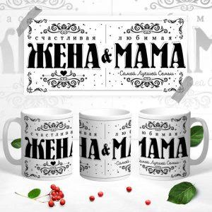 """Кружка """"Счастливая жена и любимая мама"""""""