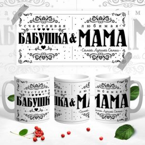 """Кружка """"Счастливая бабушка и любимая мама"""""""