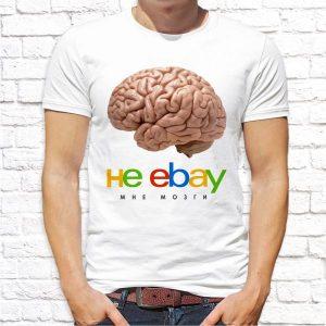 "Футболка ""Не ebay мне мозги"""