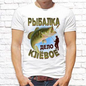 """Футболка """"Рыбалка дело клёвое"""""""